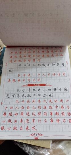 论语孟子庄子国学钢笔楷书字帖(套装共3册) 晒单图