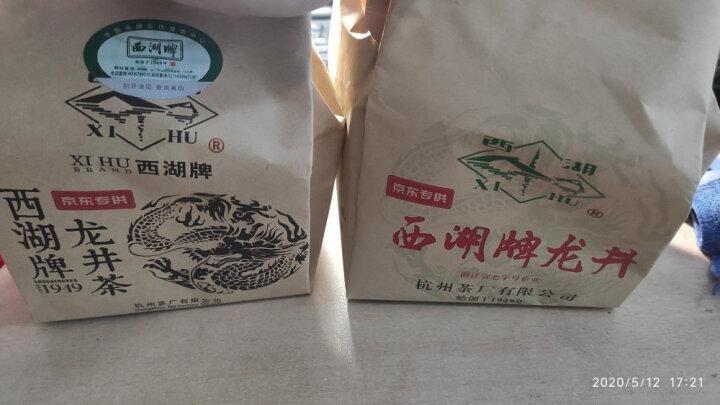西湖牌 茶叶绿茶 雨前浓香龙井茶春茶传统纸包 2020新茶上市200g 晒单图