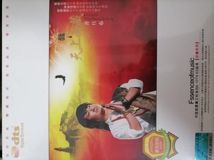 怡人唱片.专业车载DTS 汽车发烧碟 齐旦布专辑 《天上西藏》(CD)(京东专卖) 晒单图