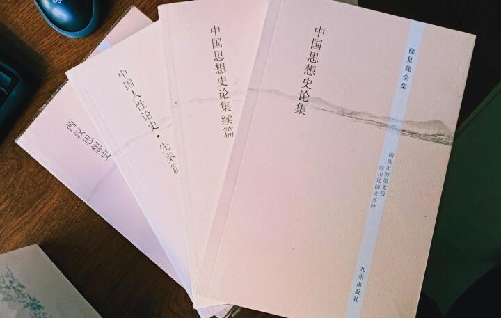 徐复观全集:两汉思想史(套装全3册) 晒单图