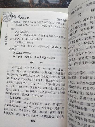 医学心悟 中医临床必读丛书 晒单图