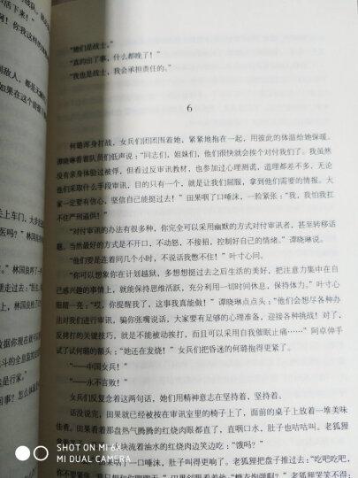 刘猛作品集:我是特种兵:利刃出鞘 晒单图