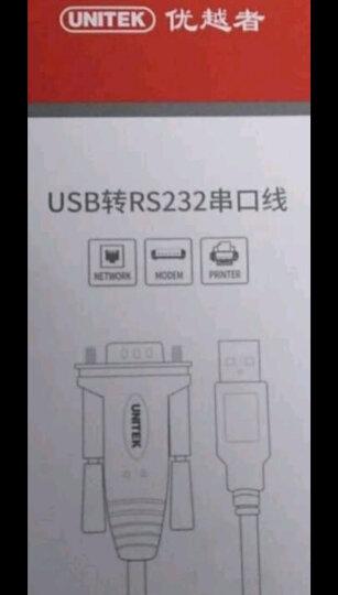 优越者(UNITEK)Y-105D USB转RS232母头串口连接转换线 2米 DB9孔COM口转换数据线 晒单图