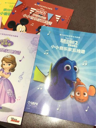 迪士尼音乐世界丛书系列:小小音乐家五线谱(套装版) 晒单图