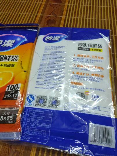 妙洁保鲜袋组合装大号50只中号70小号100共220只 抽取式加厚实塑料保险食品袋子厨房超市一次性用品 晒单图