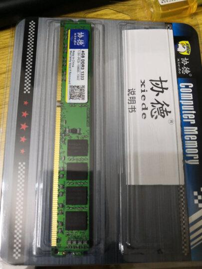 协德 (xiede)台式机DDR3 1333 4G电脑内存条双面16片256颗粒内存 晒单图