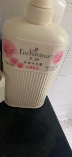 艾诗(Enchanteur)花香洗发水无硅油滋养旅行装200ml 浪漫滋养 晒单图