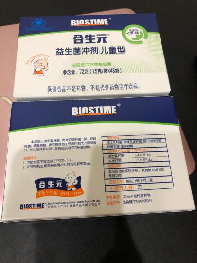 合生元(BIOSTIME)儿童益生菌冲剂(益生元)原味48袋装(0-7岁  法国进口菌粉 活性益生菌) 晒单图