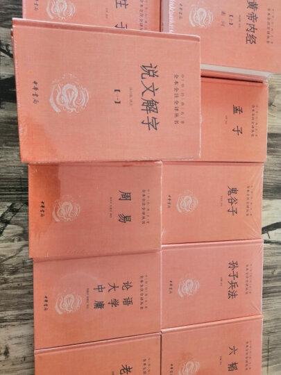 中华经典名著全本全注全译丛书56:论语、大学、中庸(精装) 晒单图