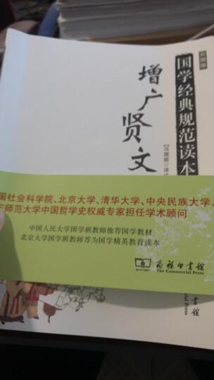 国家经典规范读本:周易(彩图版) 晒单图