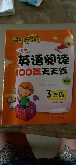 每日15分钟 小学英语阅读100篇天天练:三年级(新版) 晒单图