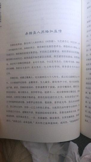 中国通史(经典收藏版) 晒单图