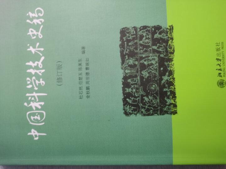 中国科学技术史稿(修订版) 晒单图
