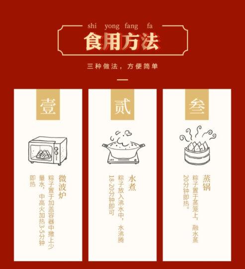 五芳斋 粽子礼盒 中华老字号 端午节嘉兴特产 盛世五芳礼品粽1800g 含礼品袋 晒单图