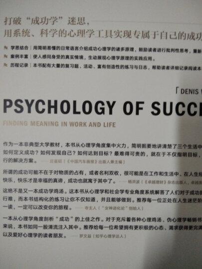 成功心理学:发现工作与生活的意义(修订第5版) 晒单图