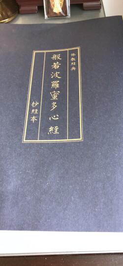 仿古蓝皮抄经本 佛教用品 佛经手抄本 佛经描红 抄经-- 地藏经-地藏菩萨本愿经 晒单图