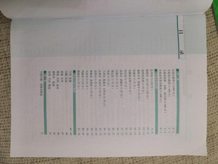 新版 甘肃省军民两用交通地图册 晒单图