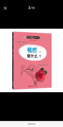 【樊登推荐】儿童哲学智慧书:情感,是什么? 晒单图