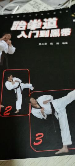 公共体育专业化运动丛书:跆拳道入门到黑带 晒单图