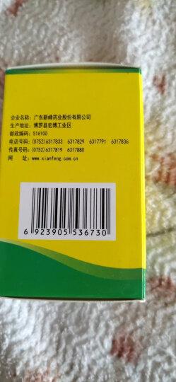 新峰 黄柏胶囊 1g*36粒 清热燥湿 晒单图