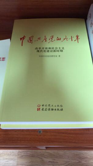 现货中国共产党的九十年(套装全3册)90年党史中国共产党历史新中国史建党95周年书籍中共党史出版社 晒单图