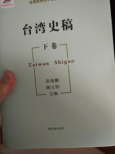 中国社会科学院台湾史研究中心丛刊:台湾史稿(套装上下册) 晒单图