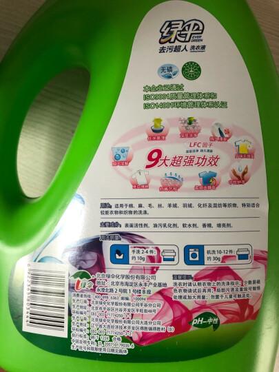 绿伞 去污超人洗衣液3kg(熏衣芳菲) 机洗手洗 晒单图