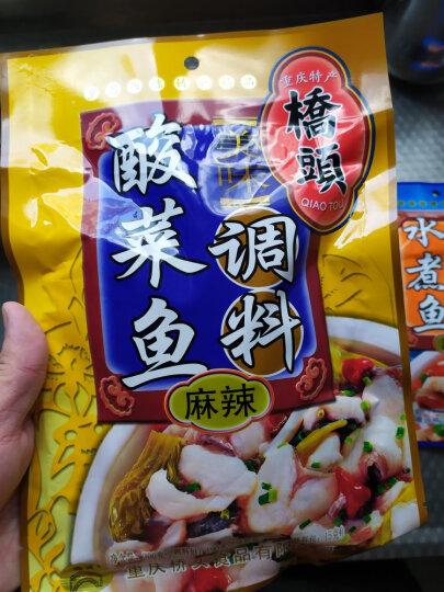 桥头 重庆麻辣酸菜鱼水煮鱼川菜调料300g中华老字号 晒单图