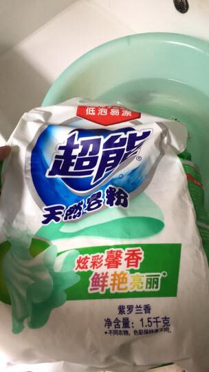 超能 天然皂粉(馨香炫彩)1.5kg 洗衣粉 天然椰油 温和不伤手不刺激 低泡易漂 机洗手洗 护色 晒单图
