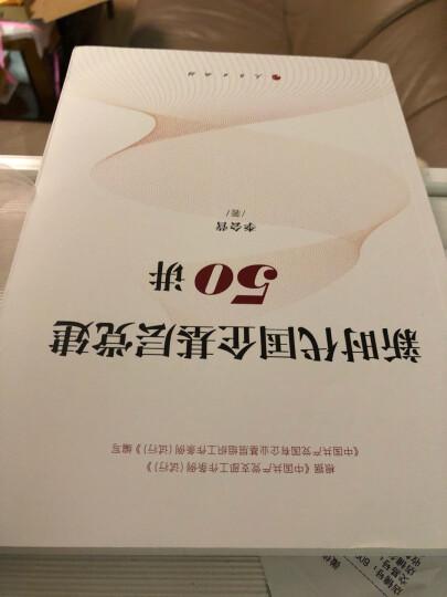 新时代国企基层党建50讲(2020)李会营 著 人民出版社  基层党务工作党建书籍 晒单图