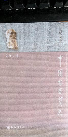 冯友兰作品精选:中国哲学简史 晒单图