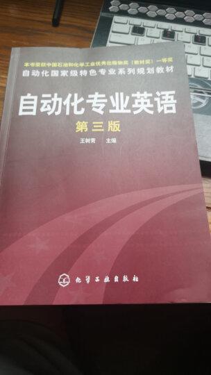 自动化专业英语(第3版) 晒单图