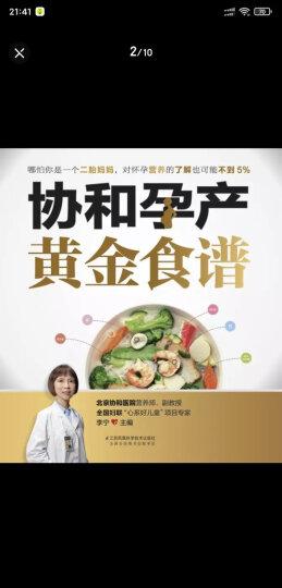 协和孕产黄金食谱(汉竹) 晒单图
