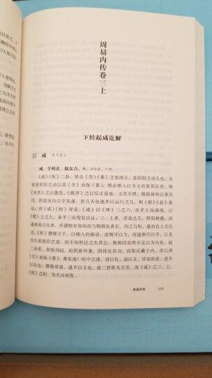 船山遗书(套装全15册) 晒单图