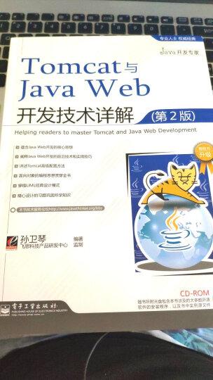 Tomcat与Java Web开发技术详解(第2版)(附光盘) 晒单图