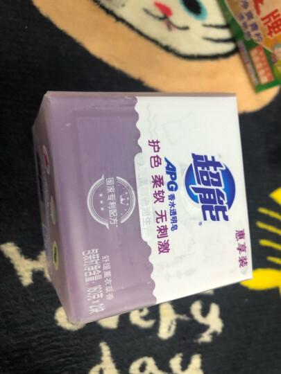 超能 内衣专用皂/洗衣皂222g 肥皂 天然椰油 安全 贴身衣物通用 去异味 (新老包装随机发货) 晒单图
