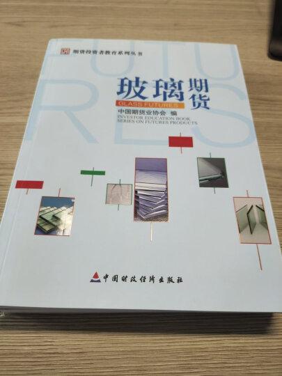 期货投资者教育系列丛书:玻璃期货 晒单图
