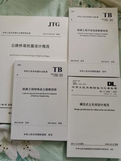 正版现行 TB 10038-2012 铁路工程特殊岩土勘察规程  可提供正规增值税发票 晒单图