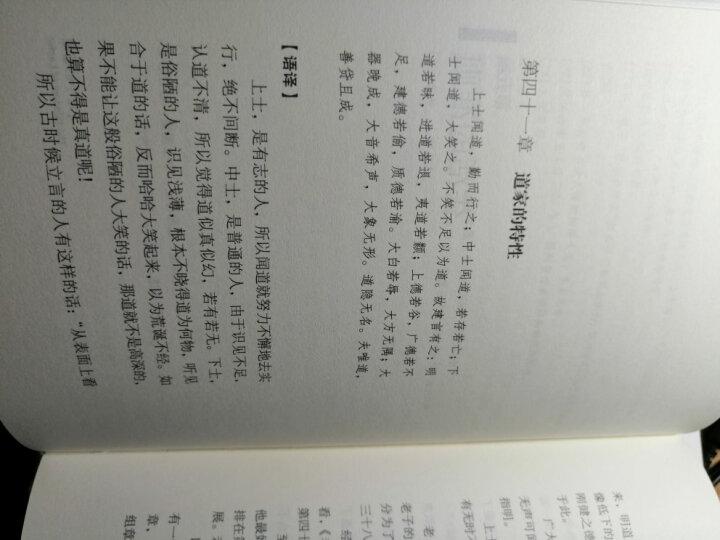 孔子的智慧(纪念典藏版) 晒单图