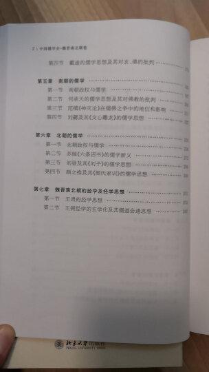 中国儒学史·先秦卷 晒单图