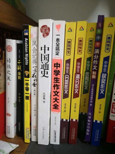 书虫·牛津英汉双语读物:亚瑟王传奇(入门级上 适合小学高年级、初一) 晒单图