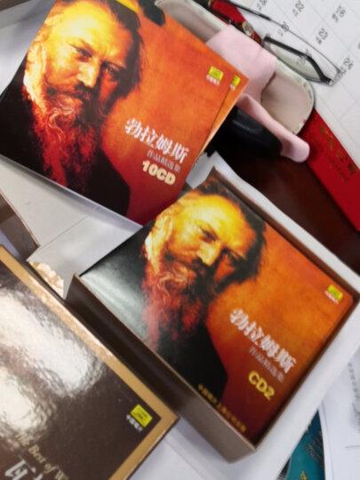 勃拉姆斯作品精选集(10CD) 晒单图