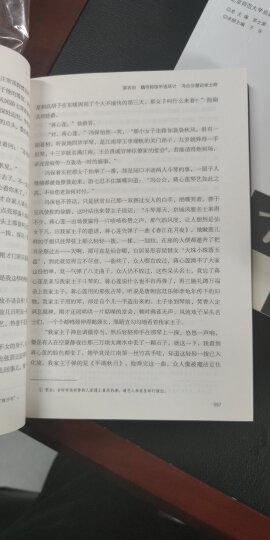 张居正注释本(套装卷1-4卷) 晒单图