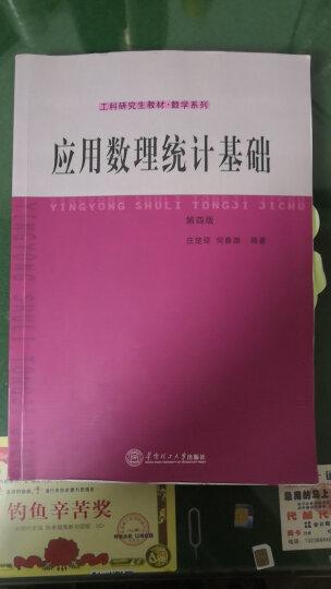 工科研究生教材·数学系列:应用数理统计基础(第4版) 晒单图