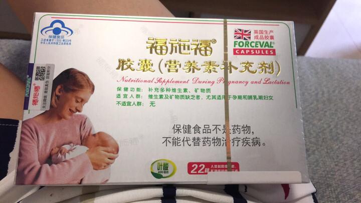 福施福(FORCEVAL) 补钙 维D钙软胶囊30粒 孕妇、儿童、中老年人均适用 含碳酸钙、维生素D3 晒单图