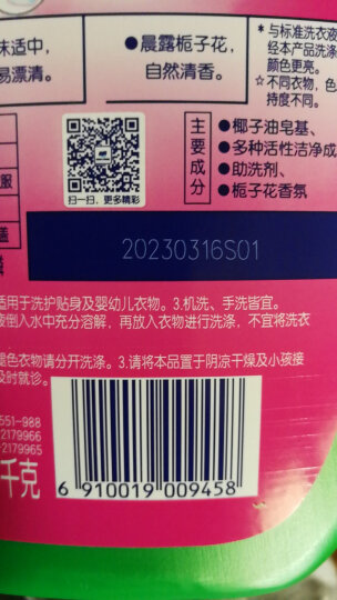超能 植翠低泡洗衣液(鲜艳亮丽)1kg/袋装(新老包装随机发货) 晒单图