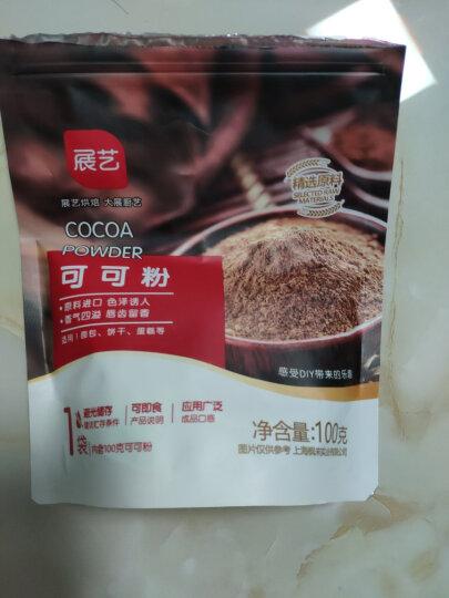 展艺 烘焙原料100g 碱化纯可可粉 巧克力粉冲饮装饰用原装 晒单图