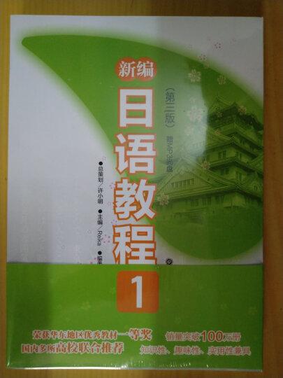 新编日语教程1(第三版)(附MP3光盘) 晒单图