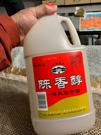 古越龙山 绍兴黄酒 花雕糯米酒 中央库藏 金八年 半干型 500ml 晒单图
