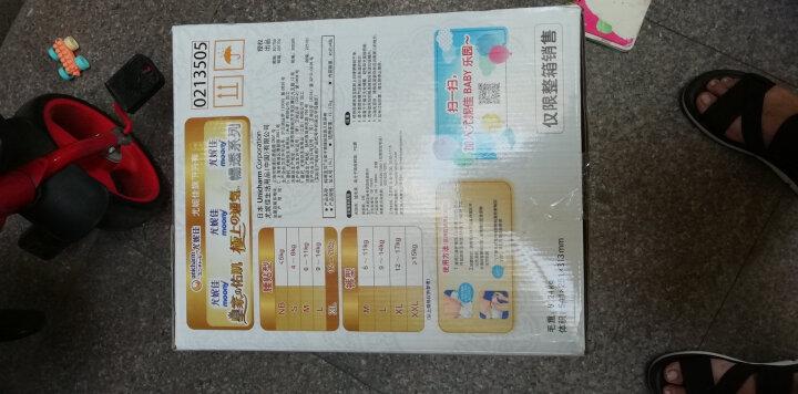 妈咪宝贝MamyPoko纸尿裤XL160片【12-17kg】瞬吸干爽尿不湿箱装 晒单图